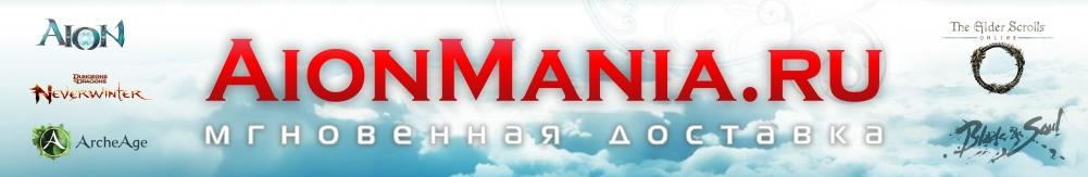 AionMania.ru — Мгновенная доставка игровой валюты!
