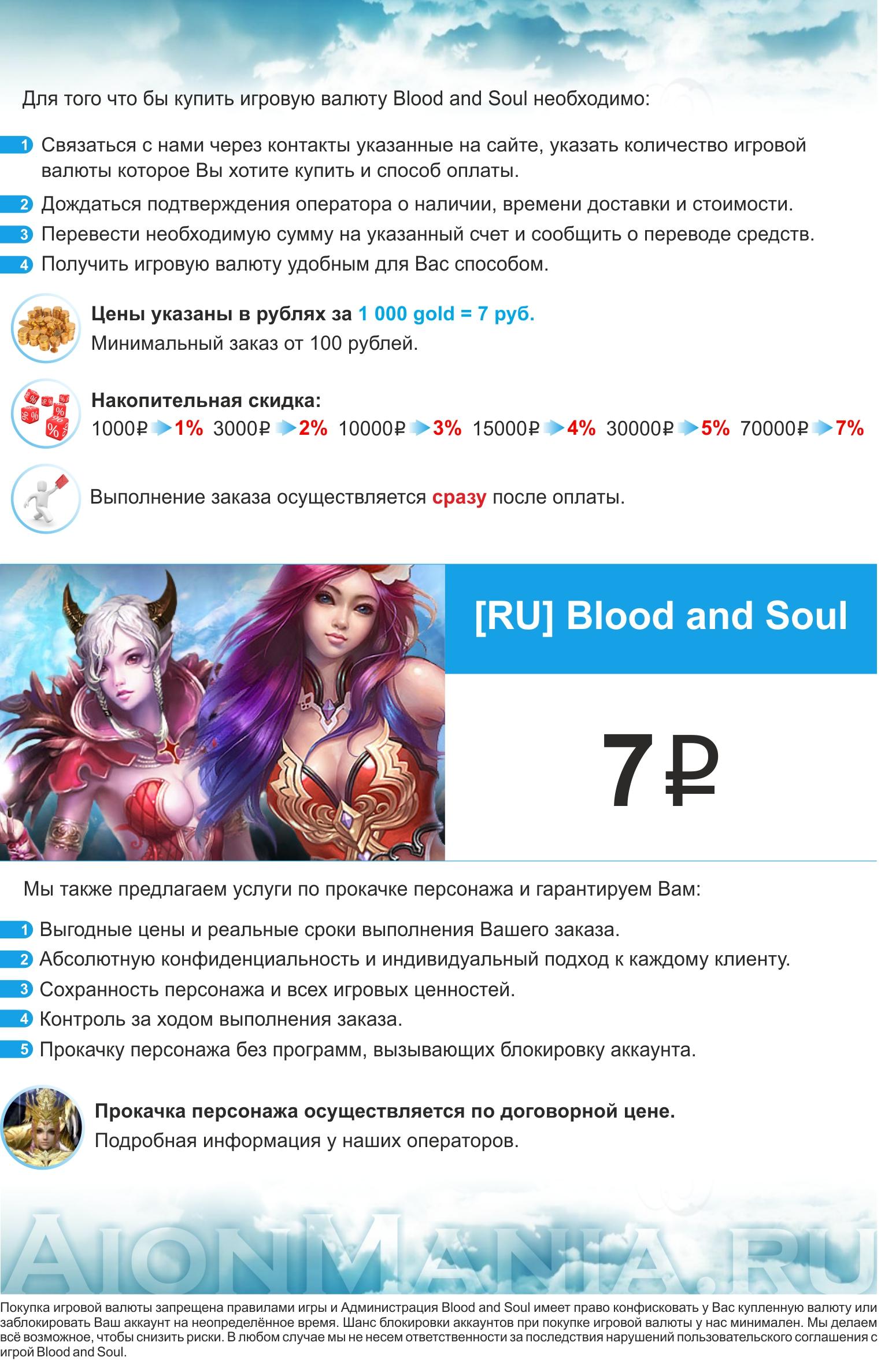 bloodnsoul7mnhy