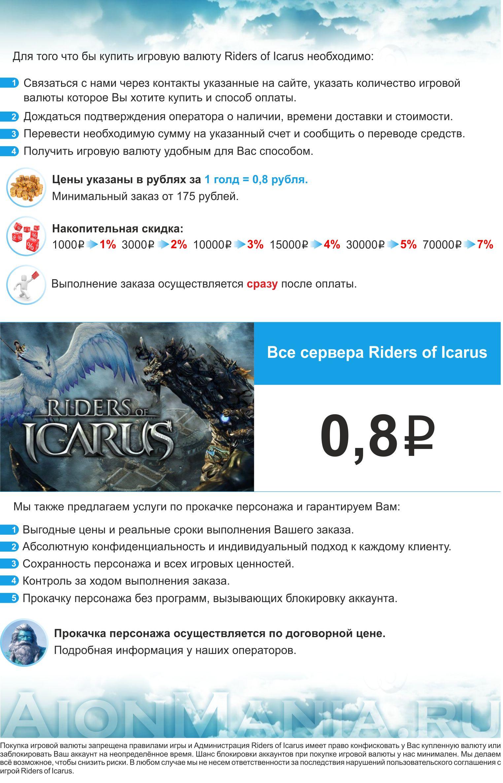 ридерикарус08мивва