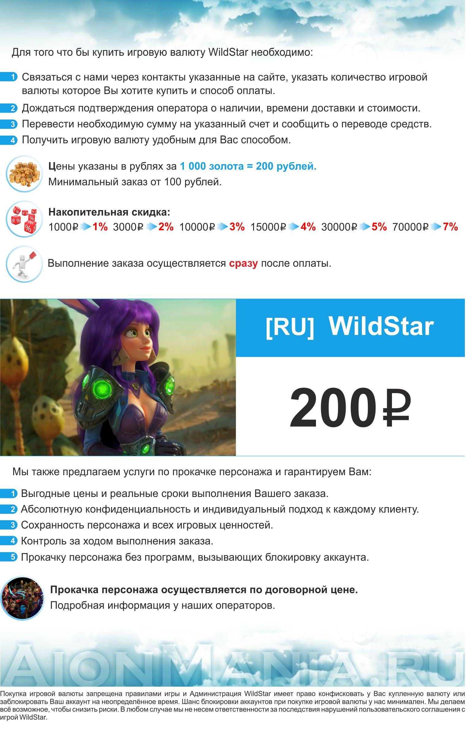 вилдстар200ывуке