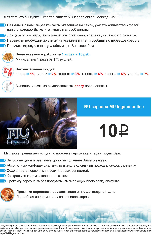 мулегенд10мкнт