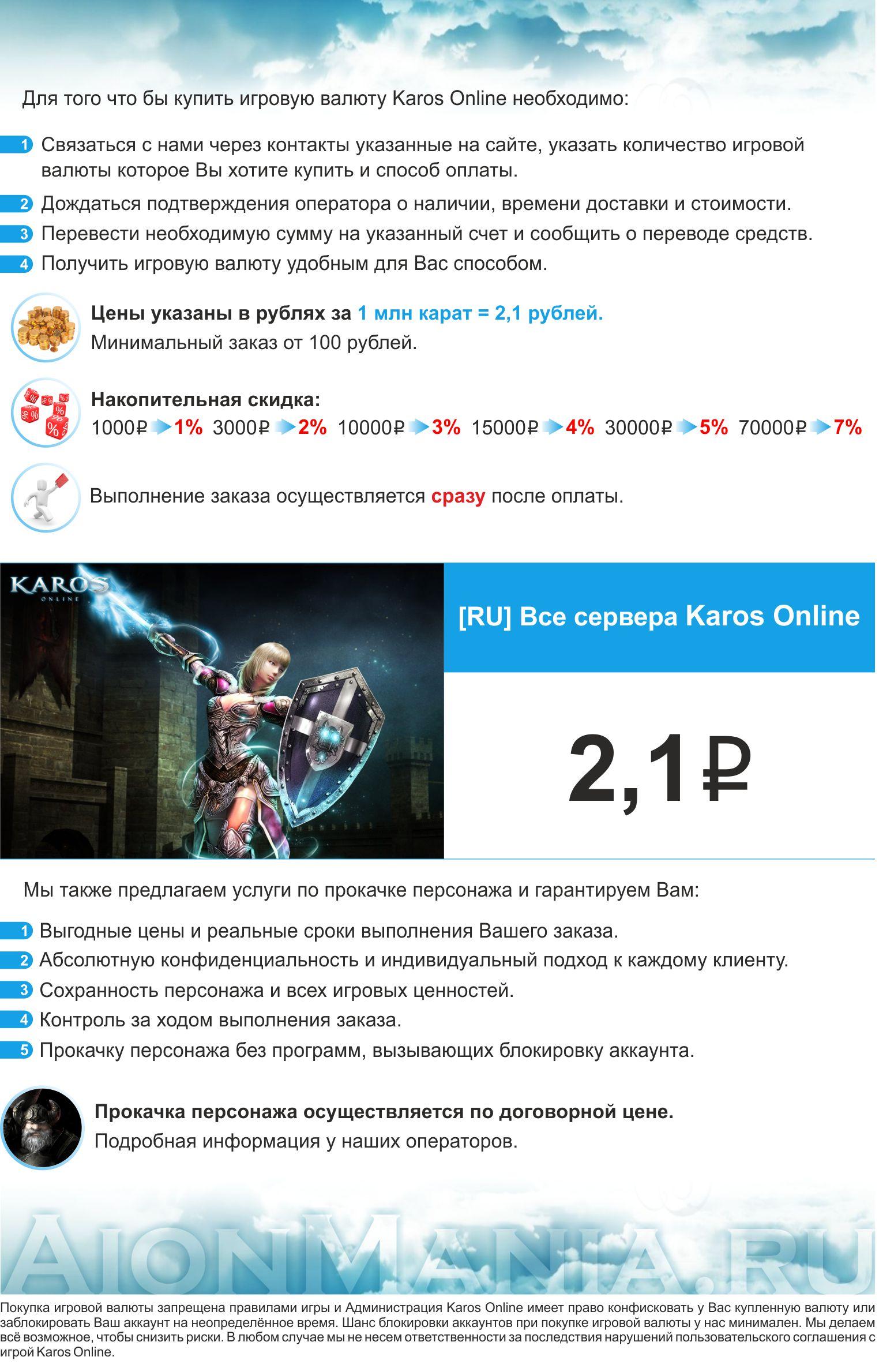 карос21иппв