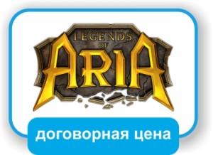 ариаlw