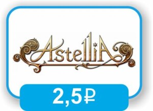 астели25