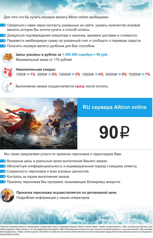 альбион90ывакк