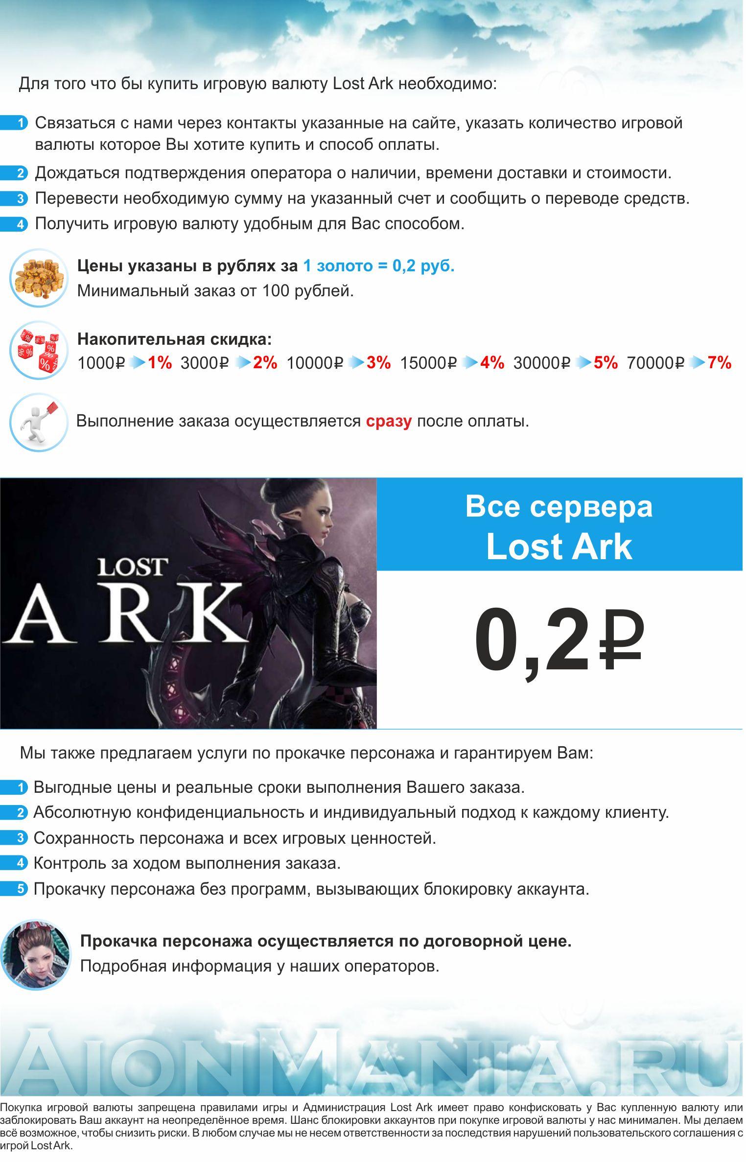 лостарк02ghcv
